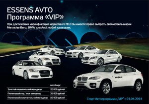 ESSENS_VIP_ru